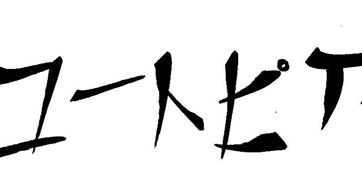 japanischer Schriftzug