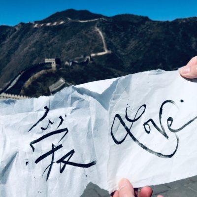 Kalligraphie auf der chinesischen Mauer